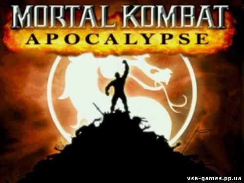 Mortal kombat apocalypse скачать торрент